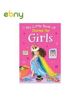 كتابى الصغير لقصص البنات