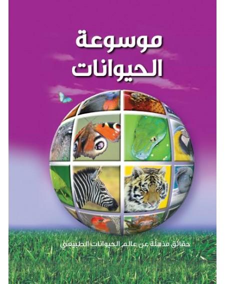 موسوعة باراغون العلمية موسوعة الحيوانات