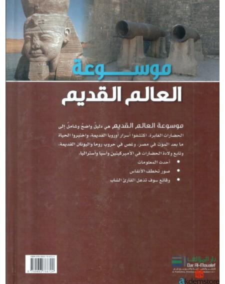 موسوعة العالم القديم