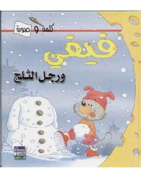 قصة فيفى و رجل الثلج