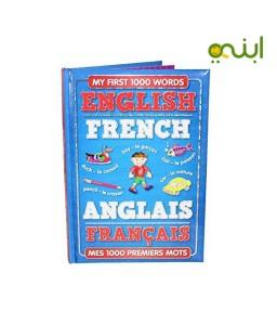 الكلمات ال 1000 الأولى: انجليزى / فرنسى