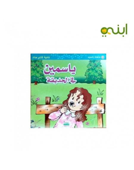 قصة ياسمين في الحديقة