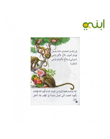 قصة الصياد و القردان