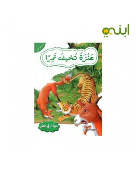 قصة عنزة تخيف نمر
