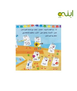 Arabic grammar day book