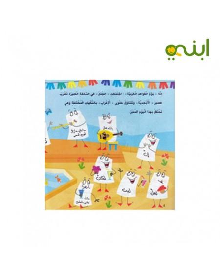 كتاب يوم القواعد العربية