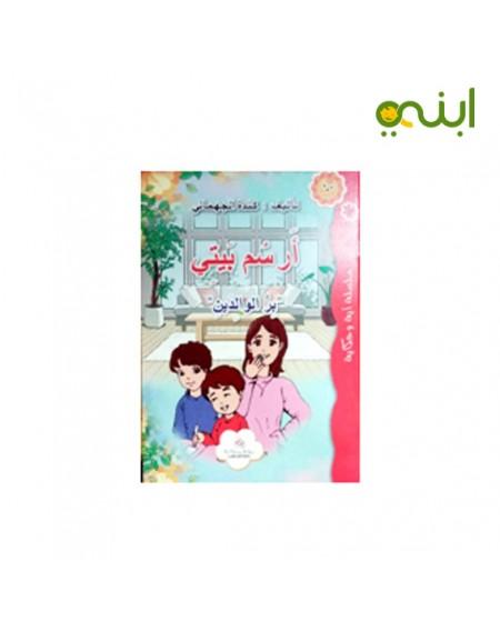 كتاب ارسم بيتي بر الوالدين