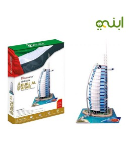 لغز برج العرب ثلاثي الأبعاد لطفل مرح
