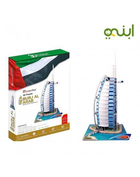 لغز برج العرب ثلاثي الأبعاد لطفل مرحالعاب